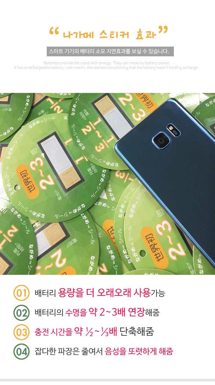 BB390976-9708-4C59-BD01-6FEDEFA073A2.jpeg 스마트폰 배터리 수명연장 스티커...jpg