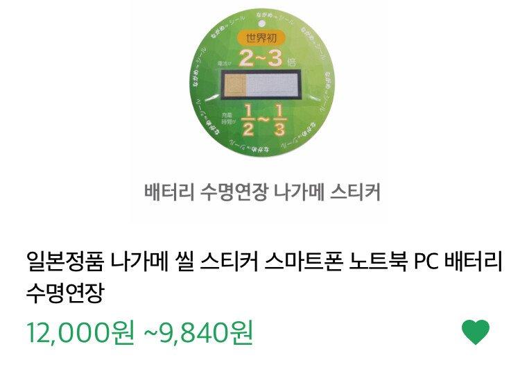 32C8579D-90FF-49EB-97DA-EB0B7DE860DC.jpeg 스마트폰 배터리 수명연장 스티커...jpg