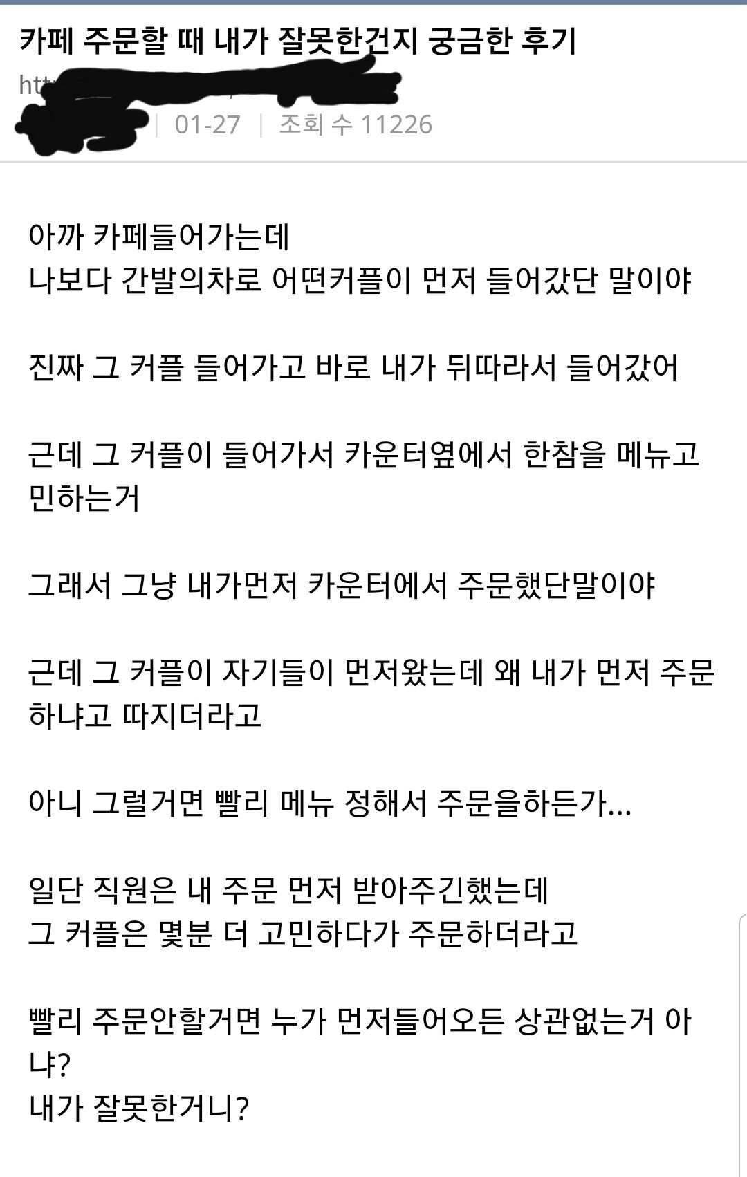 카페에서 주문하다가 커플한테 욕 먹은 네티즌.jpg