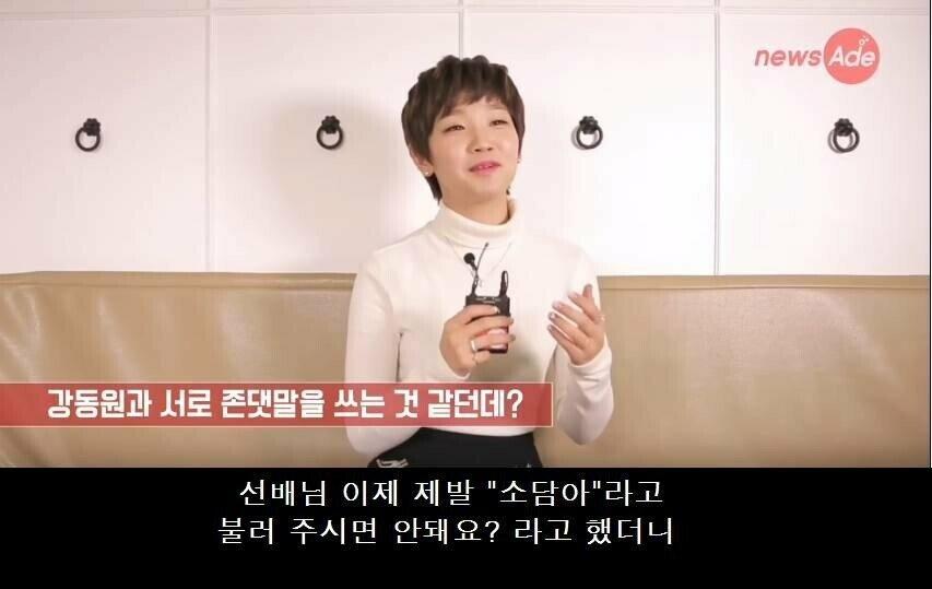 6.jpeg 박소담에게 끝까지 존댓말 쓴 강동원 ㅋㅋ jpg