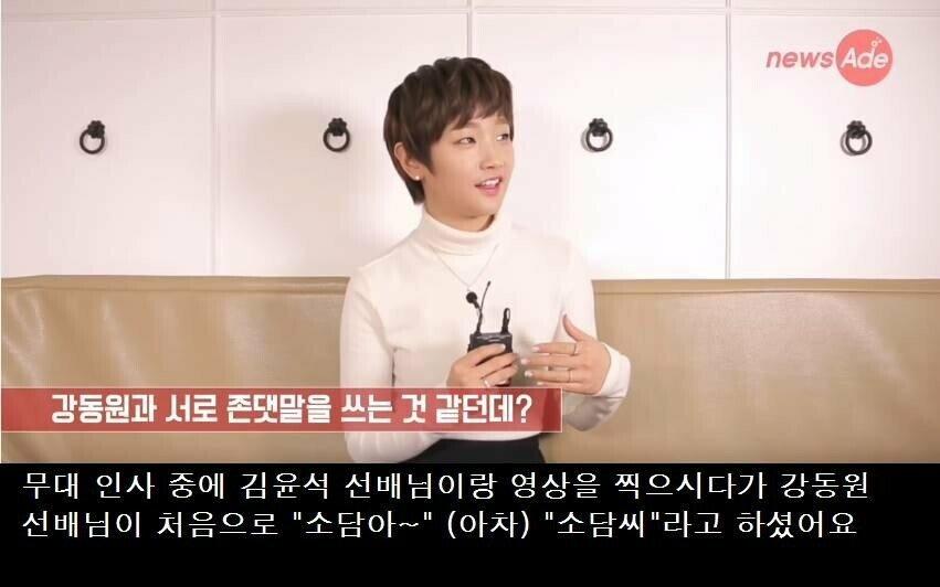 5.jpeg 박소담에게 끝까지 존댓말 쓴 강동원 ㅋㅋ jpg