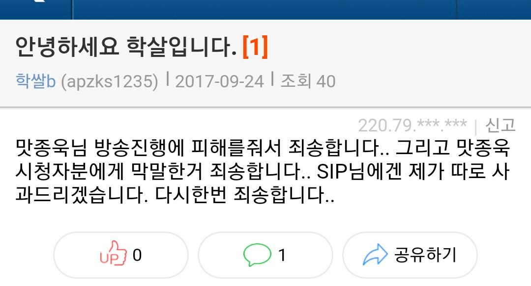 i15579795950.png E스포츠팀 최초 사과문 전문팀