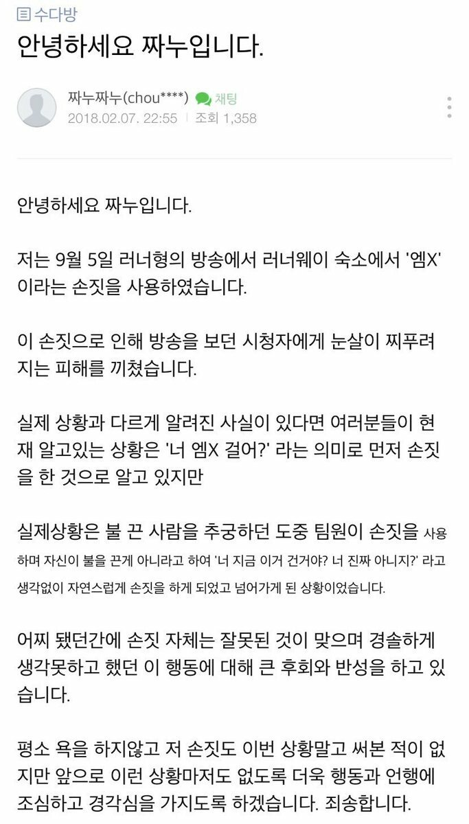 DVcKlH6VwAIJfTA.jpg E스포츠팀 최초 사과문 전문팀