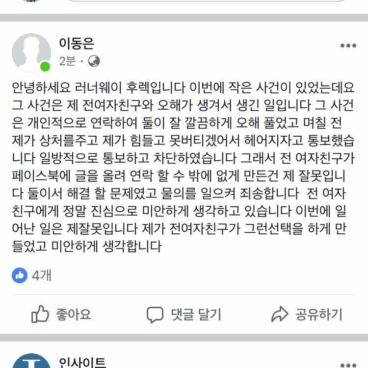 SKRsz9w.jpg E스포츠팀 최초 사과문 전문팀