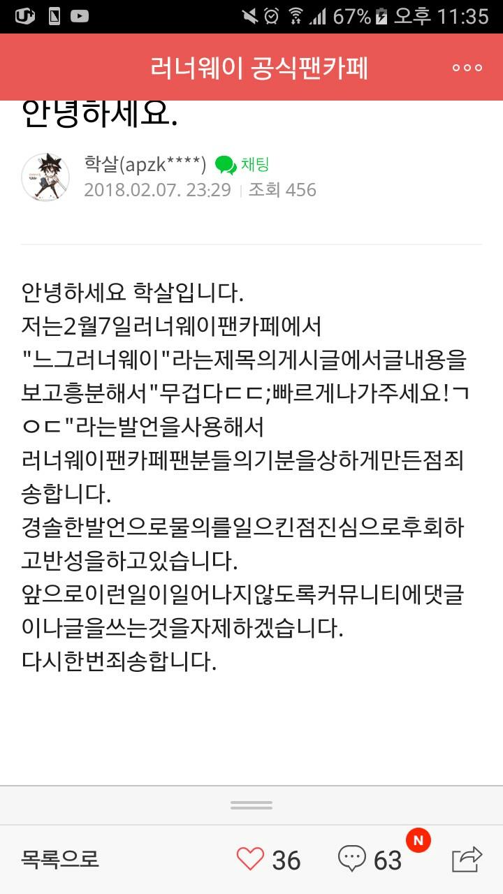 i13851795756.png E스포츠팀 최초 사과문 전문팀