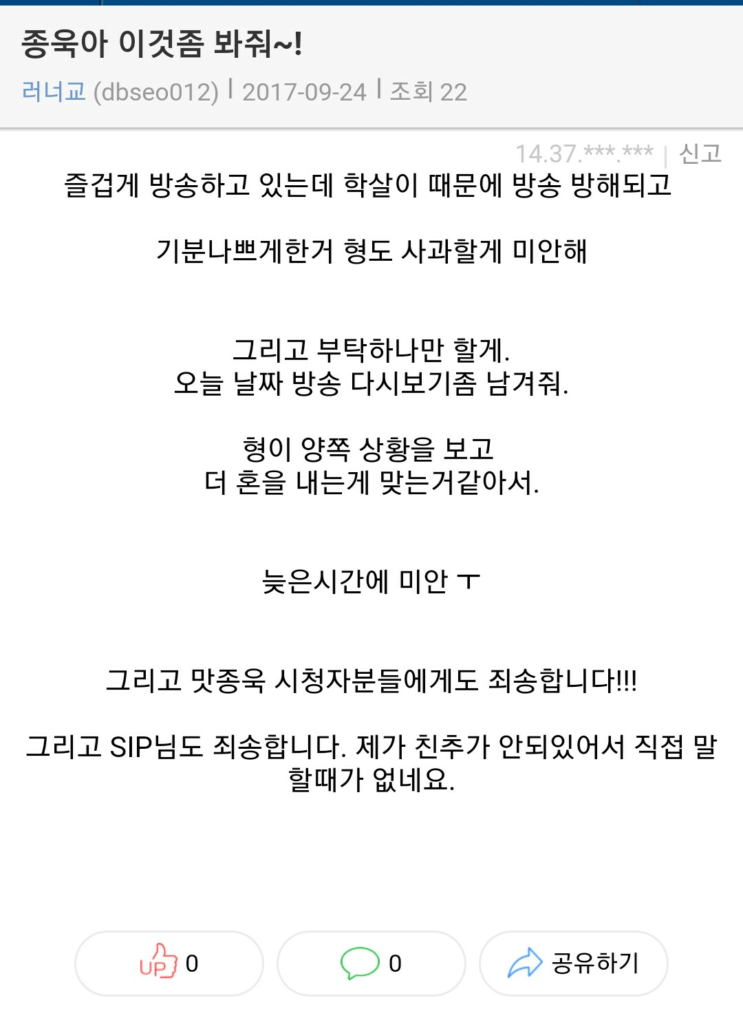 i13839950896.png E스포츠팀 최초 사과문 전문팀