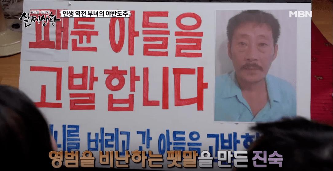 24.png 포텐간 로또 가정파탄 실제상황 방송분.jpg