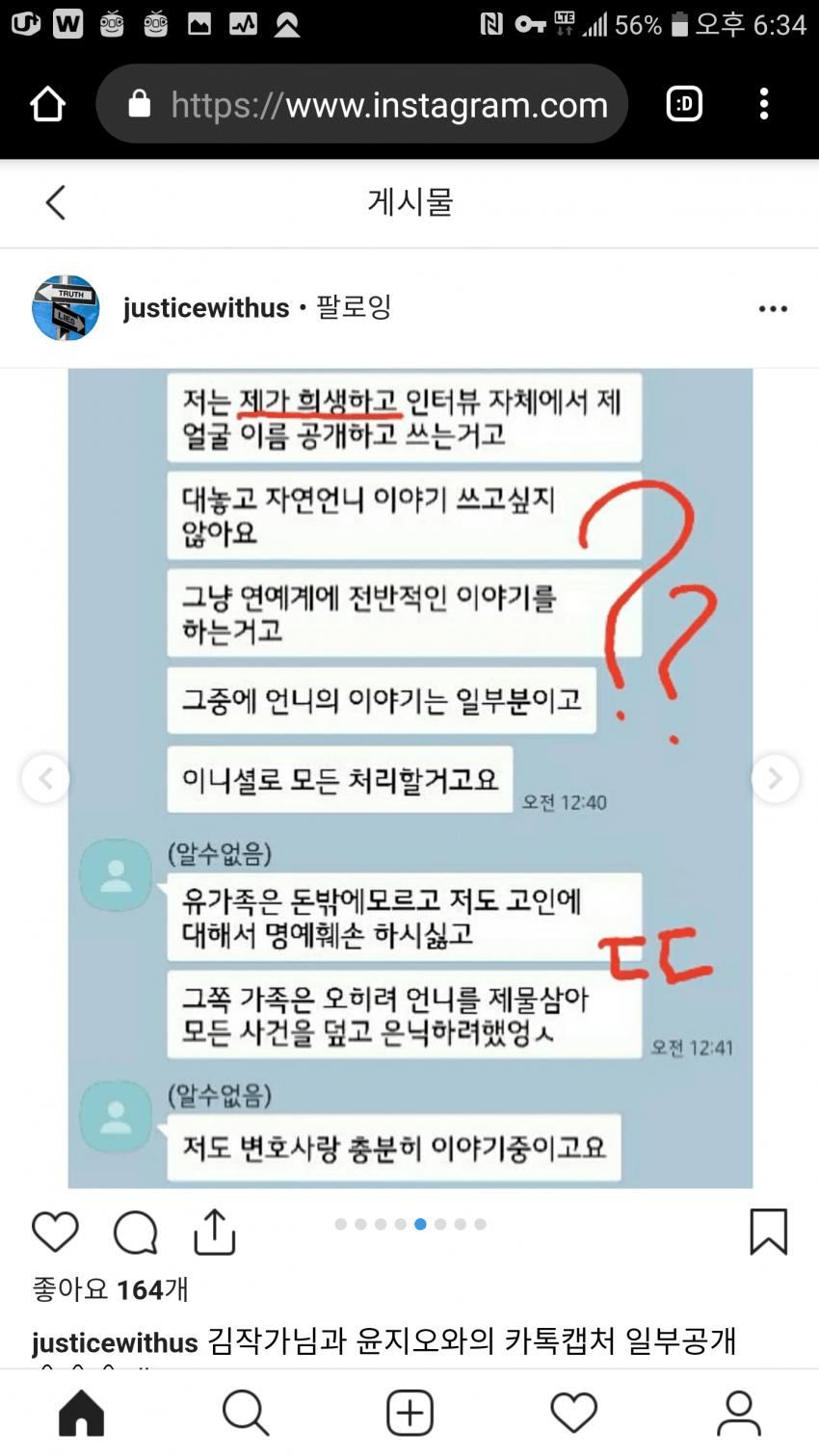 김수민 작가의 폭로
