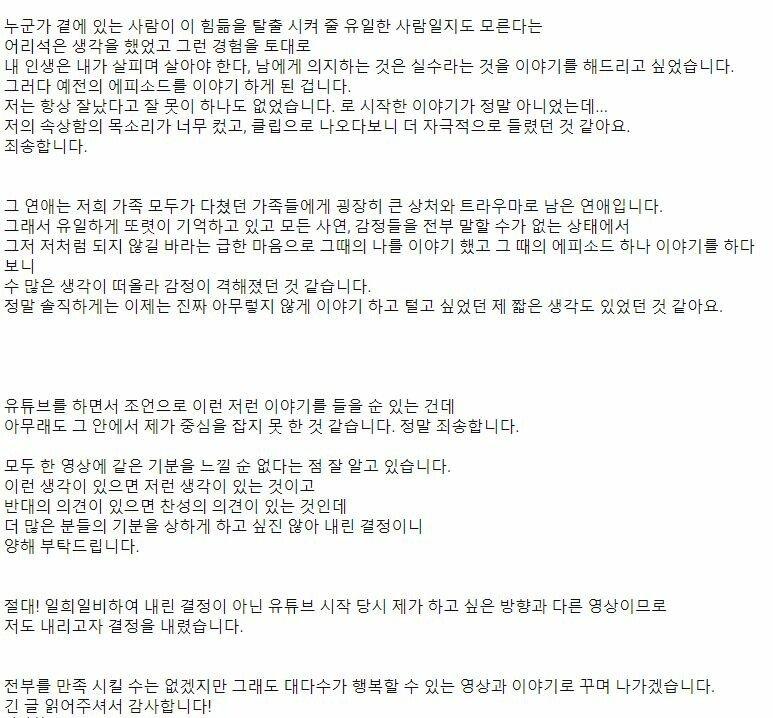 2.JPG 포텐 간 나미춘 영상 관련 해명글 올라옴