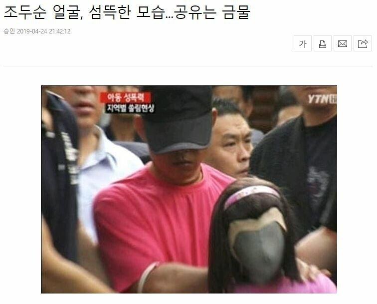 MBC에서 조두순 얼굴 공개했네