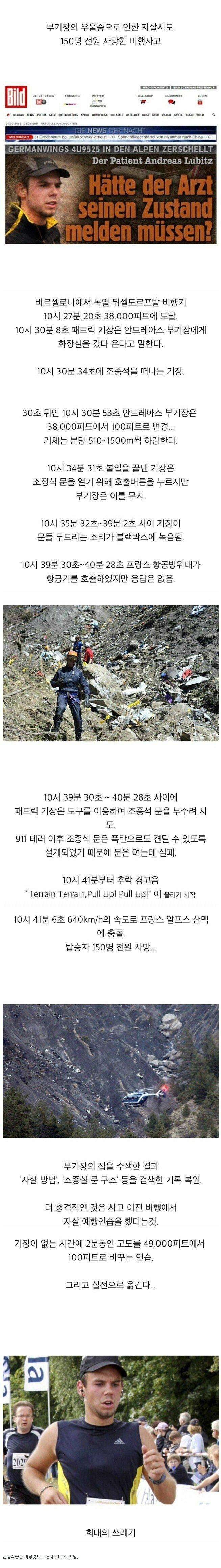 GA05b86aa170ae50.jpg 비행기 부기장의 자살