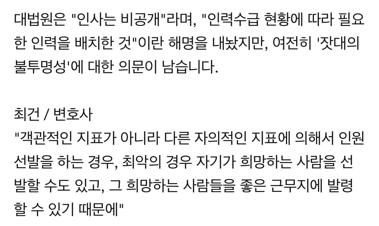 사법연수원 1등 졸업생이 서울고법에 못 간 이유