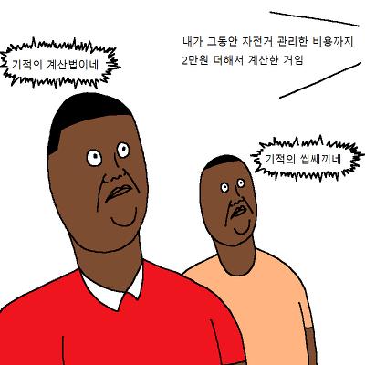 download-19.png 아이들이 영화보고 정신나간 만화.JPG