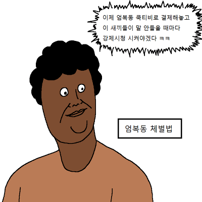 download-8.png 아이들이 영화보고 정신나간 만화.JPG