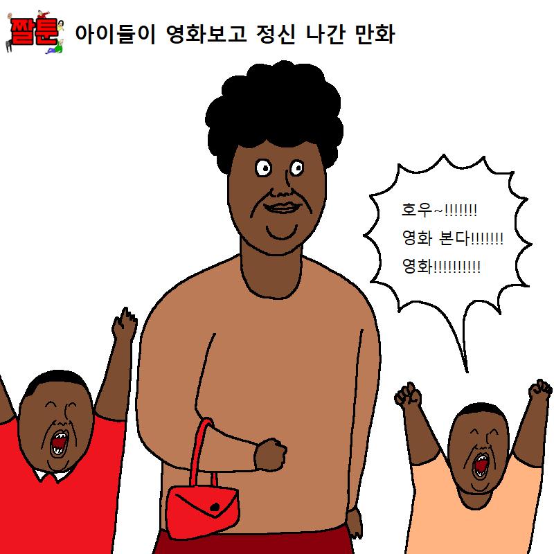 1.png 아이들이 영화보고 정신나간 만화.JPG