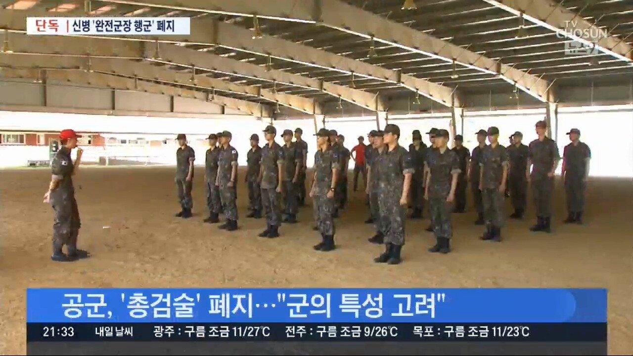 1.ts_000123.045.jpg 육군,해군,공군 - 신병 훈련 근황