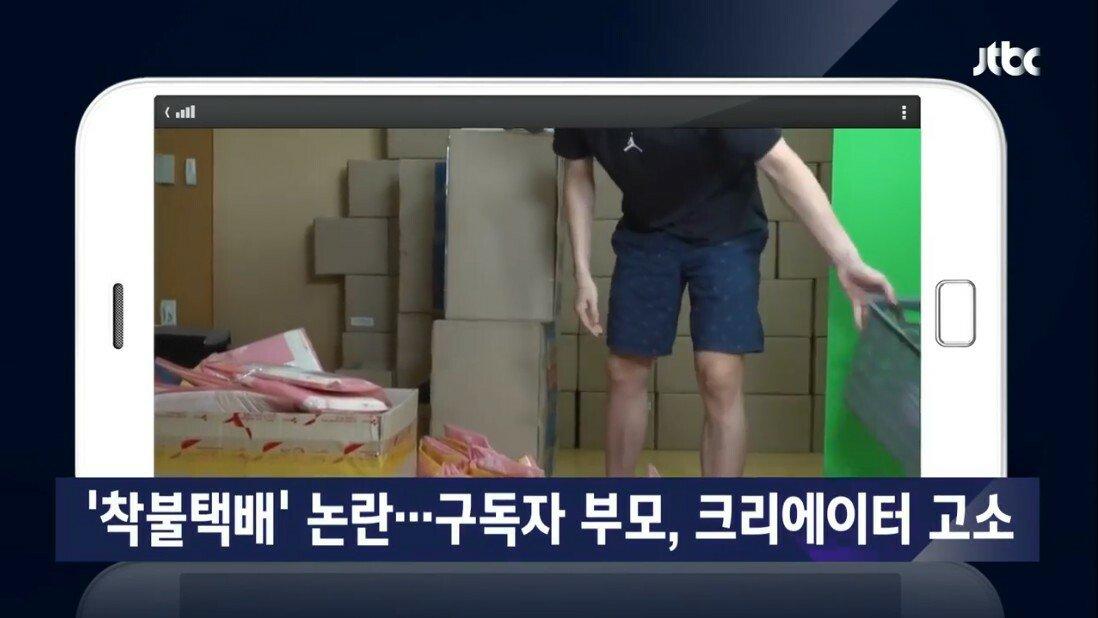 페미룸 오늘자 보겸 착불택배 사건 보도 행태