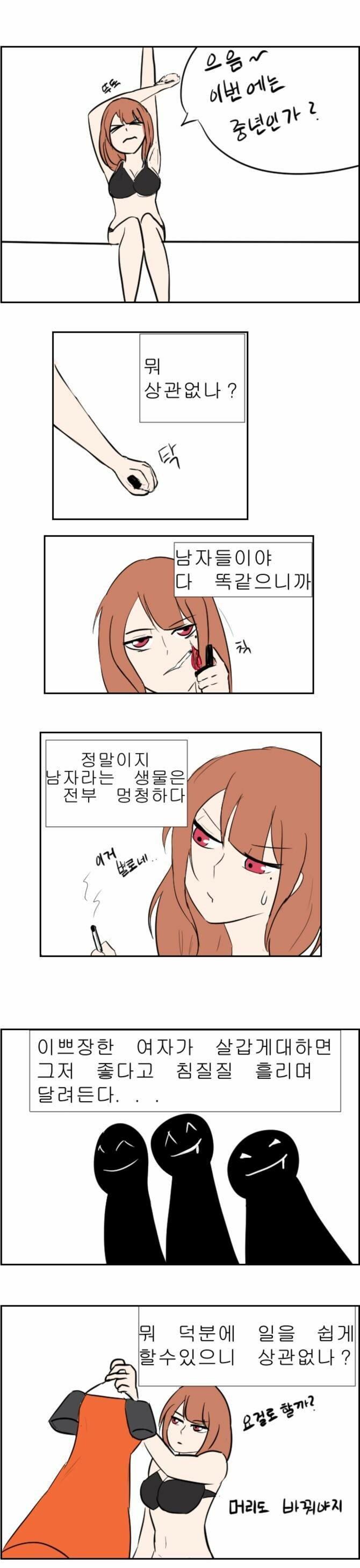 2.jpg ㅇㅎ)남자를 유혹하는 킬러 만화