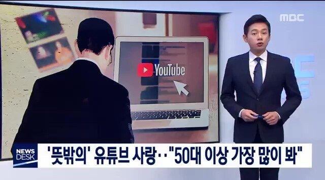 MBC)_20190514_224841.165.jpg 유튜브를 제일 많이 보는 연령대는??