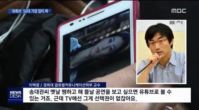 MBC)_20190514_224948.653.jpg 유튜브를 제일 많이 보는 연령대는??