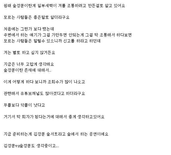1557757377013537.jpg 숲튽훈이라는 별명을 들은 김장훈 반응