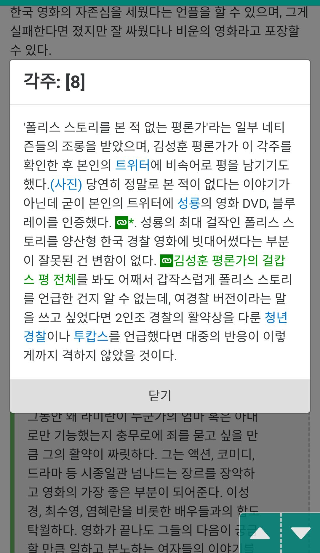 Screenshot_2019-05-14-15-16-30-996_com.android.chrome.png 평론가를 저격하는 나무위키를 저격하는 평론가를 저격하는...