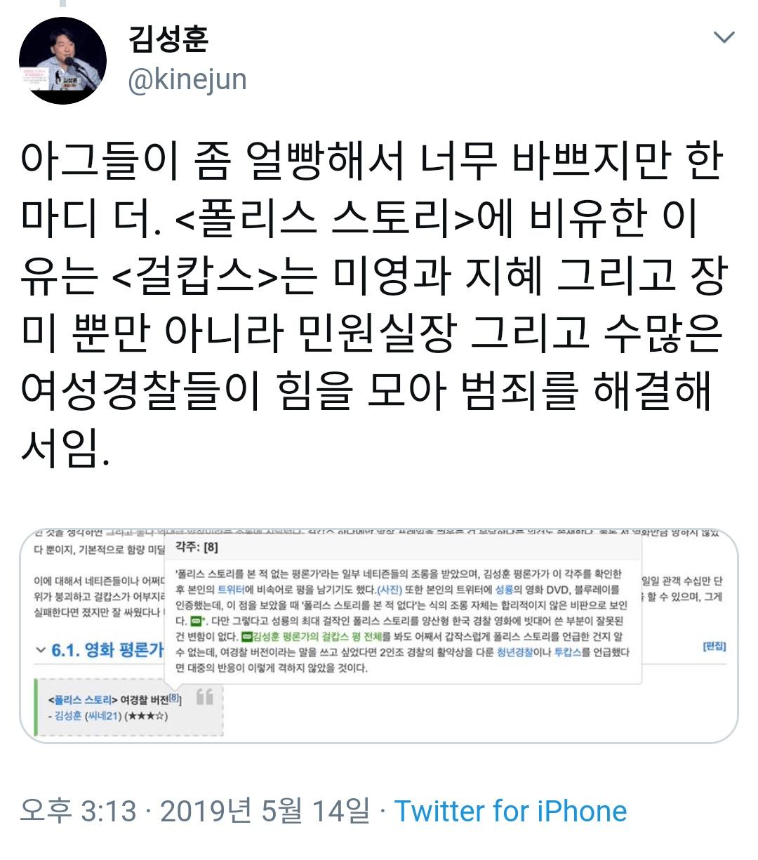 Screenshot_2019-05-14-15-32-41-545_com.android.chrome.png 평론가를 저격하는 나무위키를 저격하는 평론가를 저격하는...