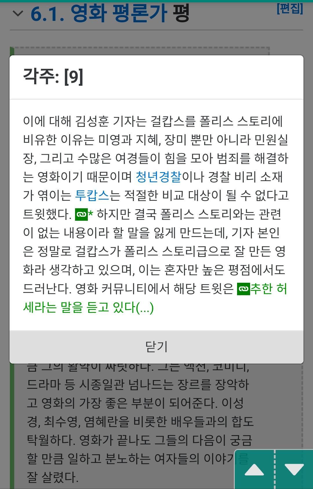 Screenshot_2019-05-14-15-50-42-091_com.android.chrome.png 평론가를 저격하는 나무위키를 저격하는 평론가를 저격하는...