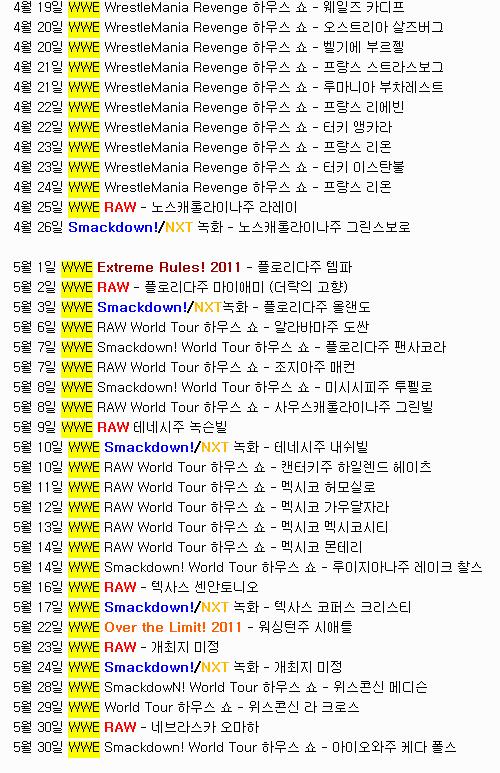 1557752924.png 전성기 존시나 스케줄.jpg