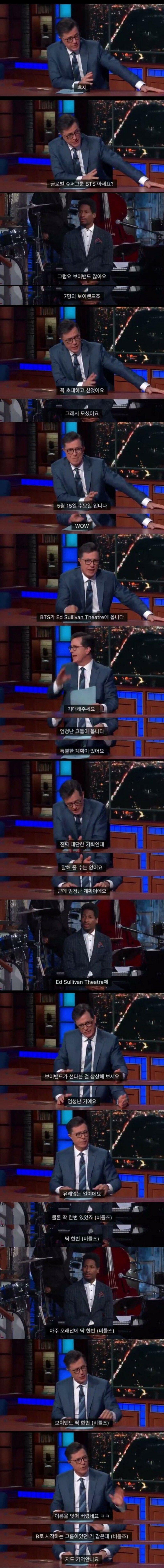 11.jpg 방탄소년단 미국 방송 근황.jpg