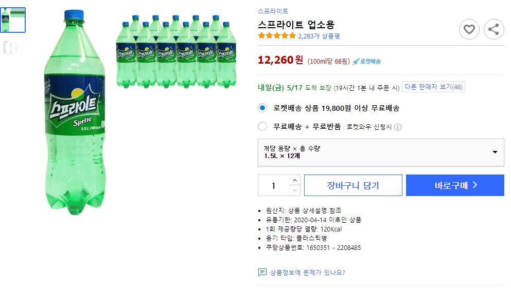 캡처.PNG [쿠팡] 스프라이트 1.5L(업소용) 12개 (12,260원) (무료)