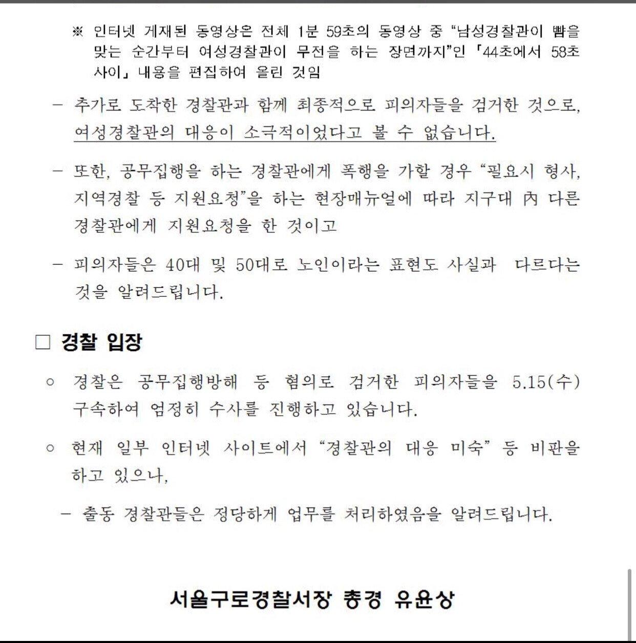 대림동 오또케사건 경찰 총경 공식 입장
