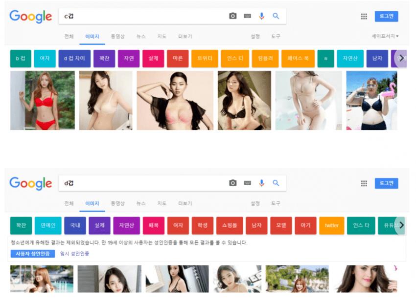 Internet_20190519_000534_2.png ㅎㅂ) 구글이 판단하는 19금의 기준