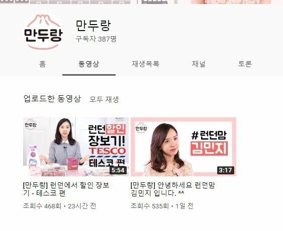 해버지.jpg 박지성 선수 아내분 유투브 만들었다ㅋㅋ