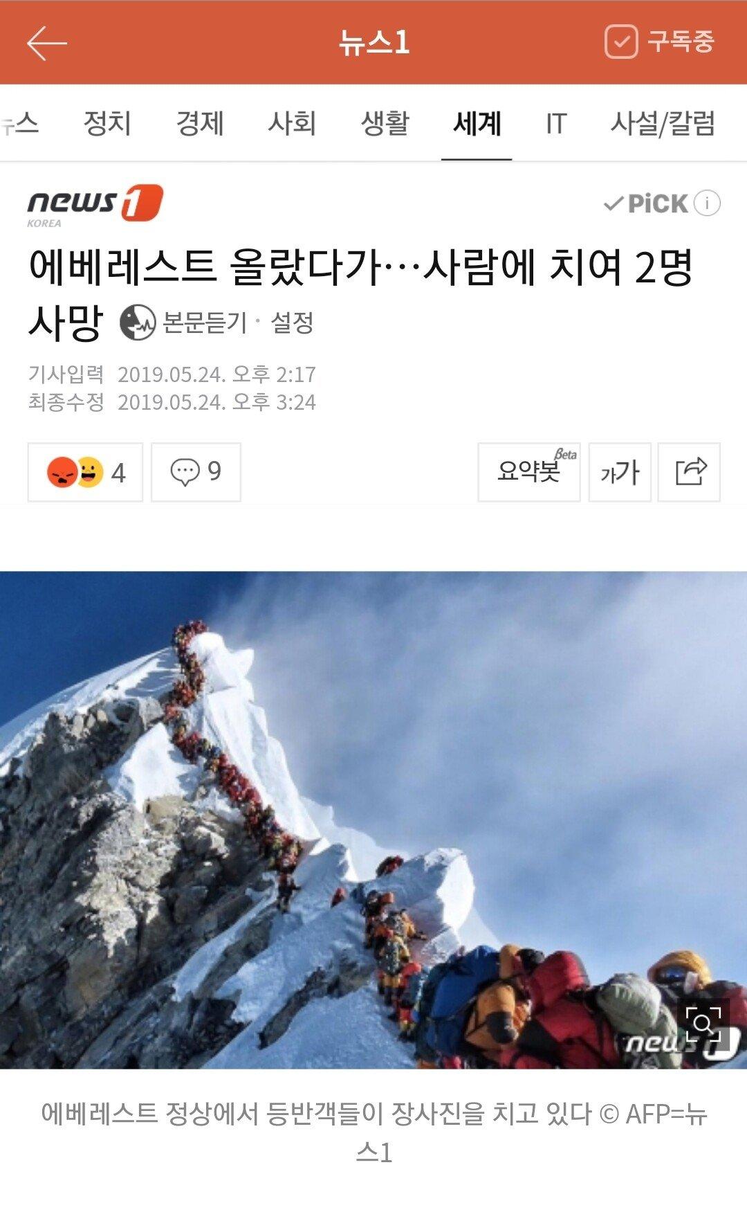 Screenshot_20190524-153656_NAVER.jpg 에베레스트, 등반객몰려 2명 사망