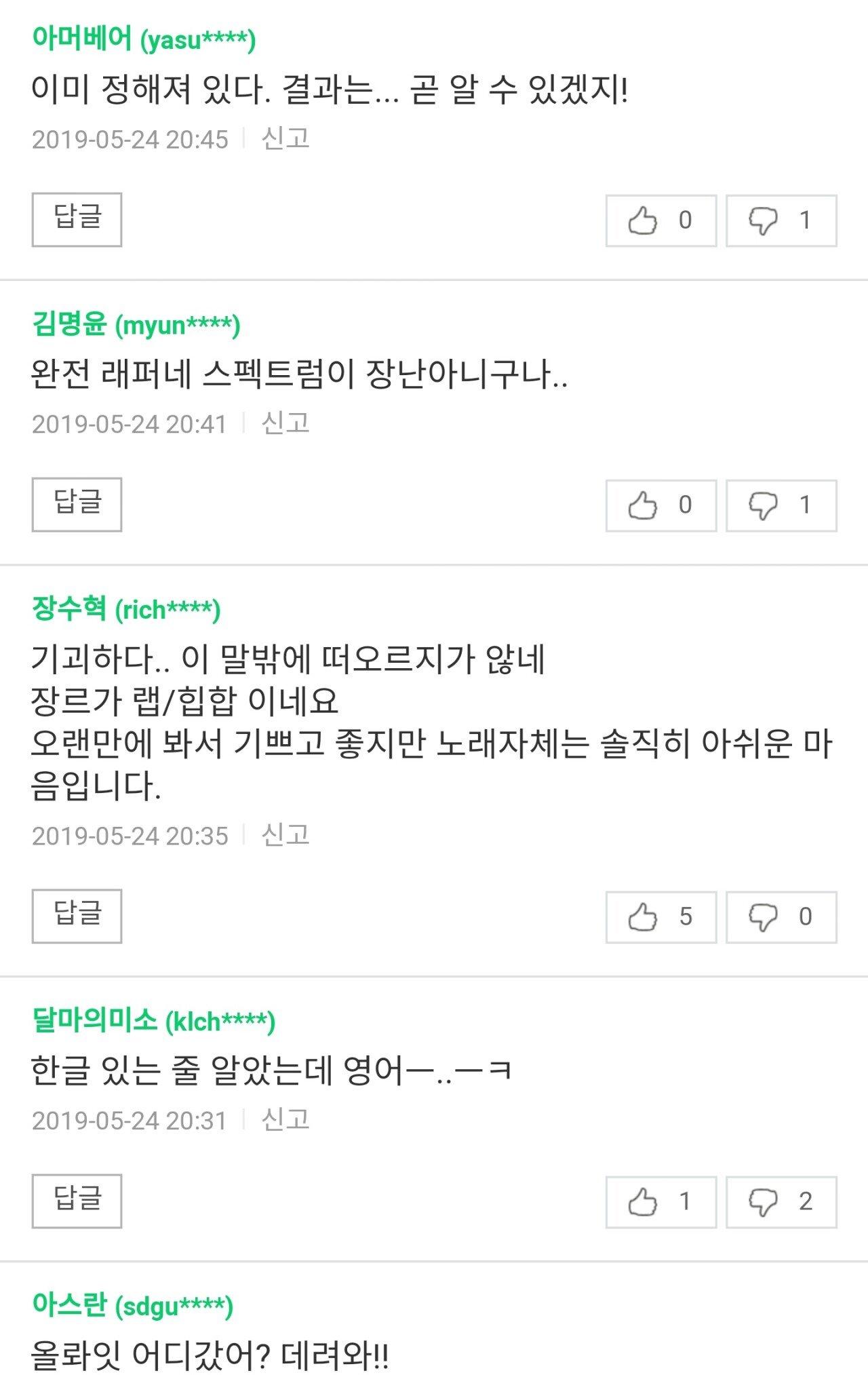 김예림 신곡 반응