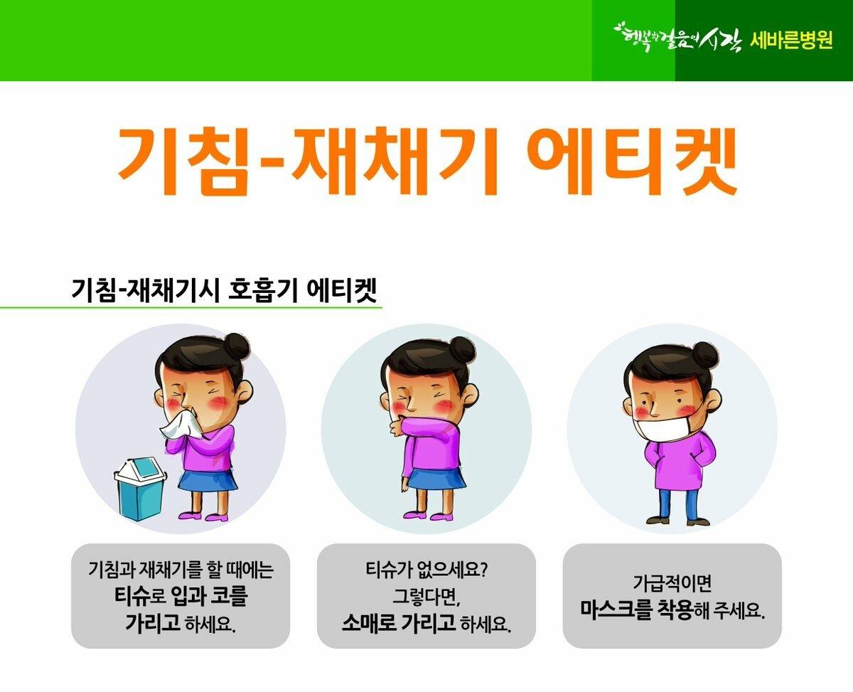 제발시발 재채기는 가리고.jpg 한국사람들이 의외로 자주 잊는 에티켓