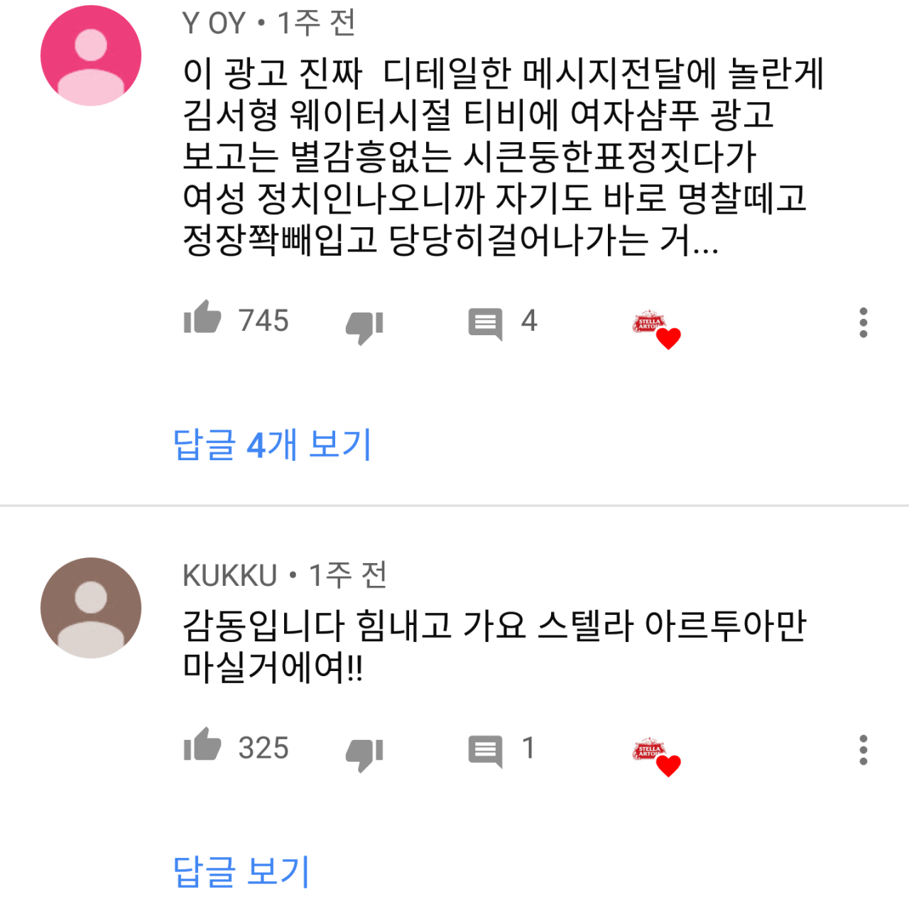 Screenshot_2019-05-24-02-45-38~01.png 알탕영화 김서형의 맥주 광고를 알아보자