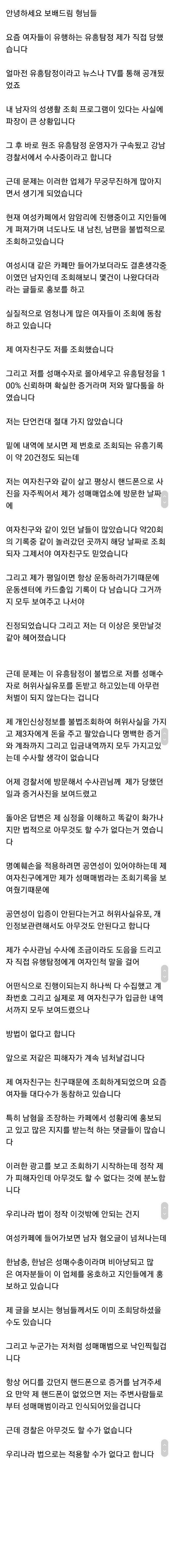 Awo5ce79a7143492.jpg 유흥탐정 어플 때문에 여친과 헤어진 보배인