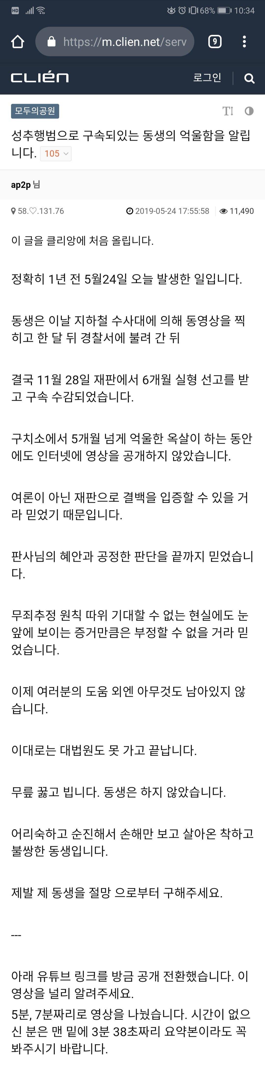 Screenshot_20190524_223426.jpg 또! 지하철 성추행범으로 몰려 실형 선고받은 사건 발생