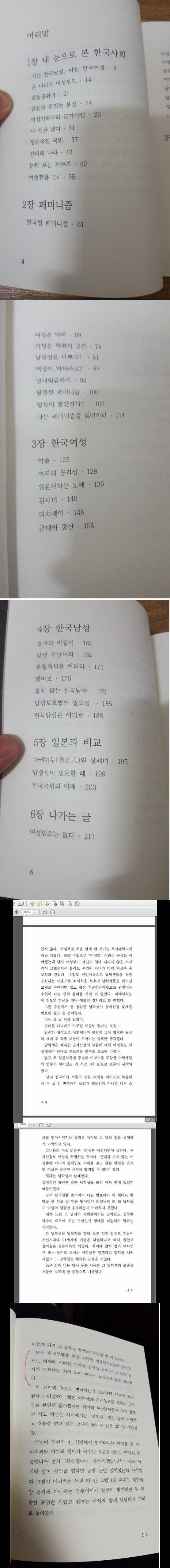 13-vert.jpg 일본여자가 바라본 한국 남자