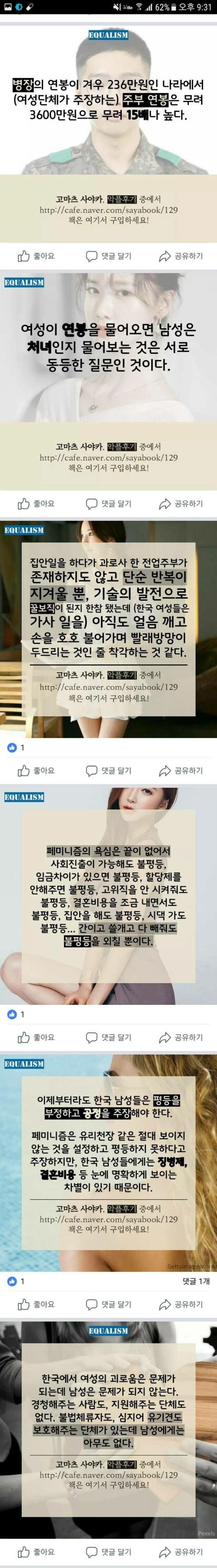 12.jpg 일본여자가 바라본 한국 남자