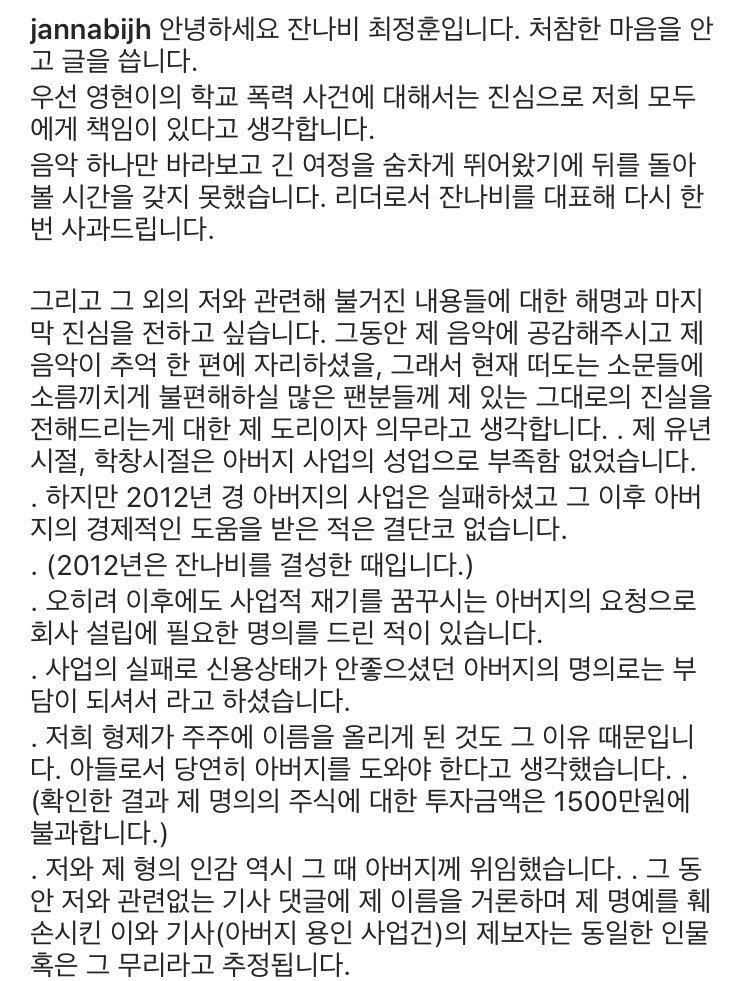 방금 올라온 잔나비 최정훈 해명 및 심경글