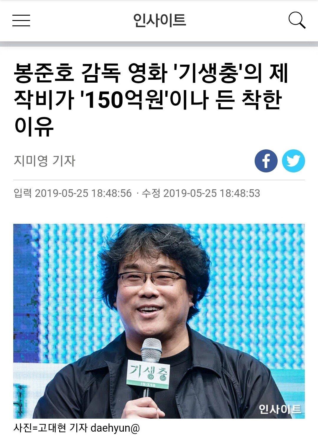 황금종려상 기생충과 제작비가 같은 한국영화