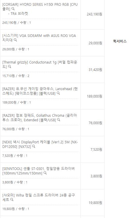 2.PNG 포텐가려고 천만원 현질함...jpg