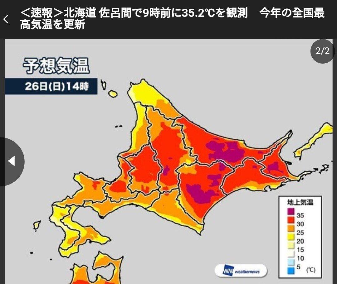 Screenshot_20190526-101606_Samsung Internet.jpg 현재 일본 기온 상황 ㄷㄷㄷ JPG
