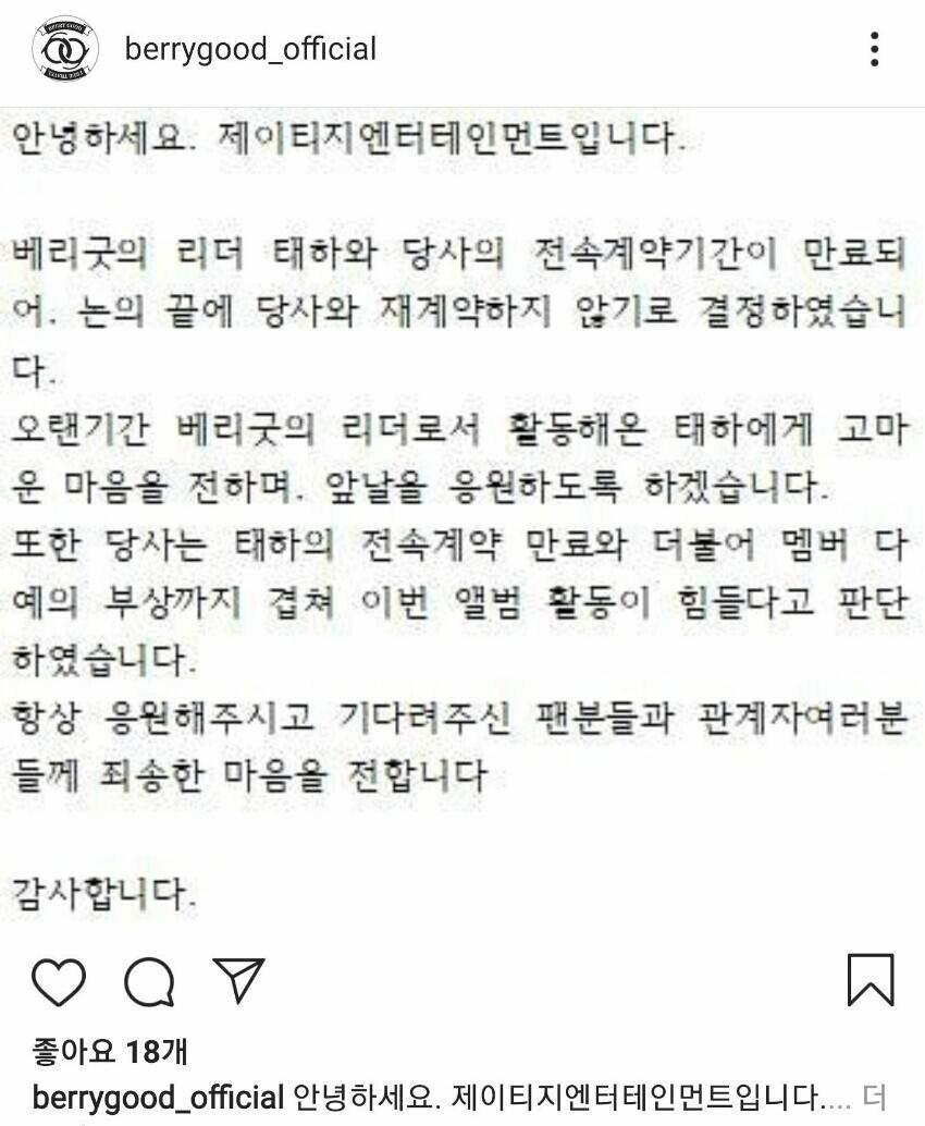걸그룹 베리굿 컴백 2일만에 활동종료.jpg