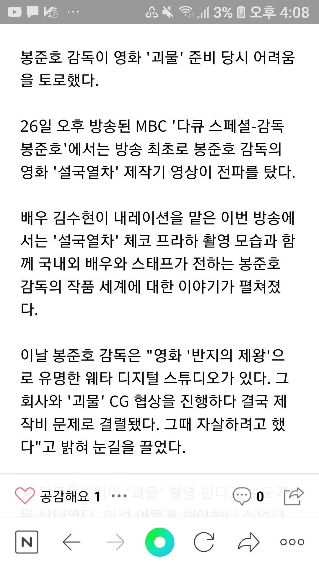 Screenshot_20190527-160802_NAVER.jpg 봉준호감독이 자살을 생각했던 이유