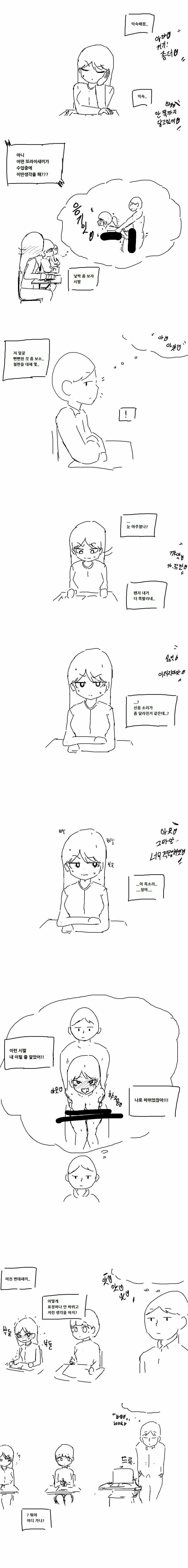 2.jpeg ㅎㅂ)남자의 망상을 볼수있는 만화