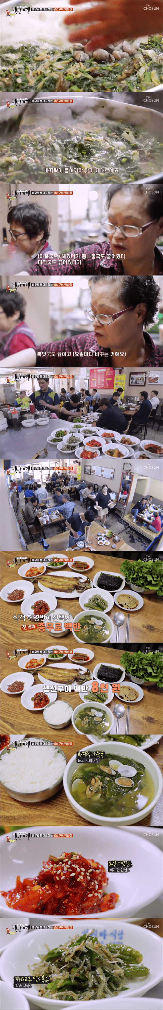 564BAD28-F15D-429B-AB5B-B12055E082A1.png 서울 충무로 8천원짜리 생선구이 백반.jpg